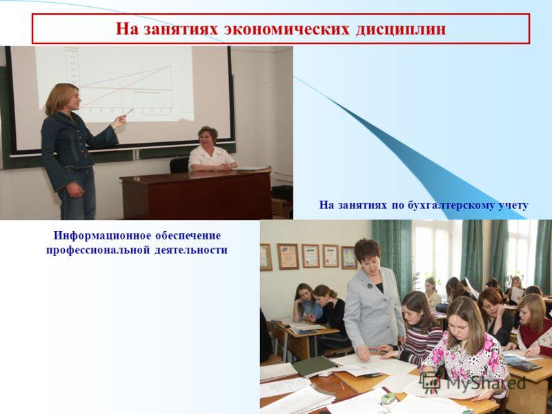 На занятиях экономических дисциплин Информационное обеспечение профессиональной деятельности На занятиях по бухгалтерскому учету