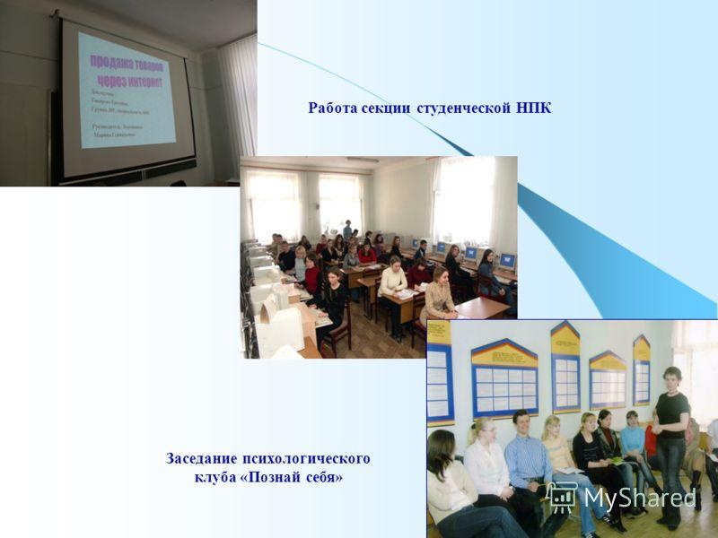 Работа секции студенческой НПК Заседание психологического клуба «Познай себя»