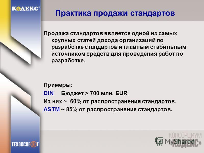 11 Практика продажи стандартов Продажа стандартов является одной из самых крупных статей дохода организаций по разработке стандартов и главным стабильным источником средств для проведения работ по разработке. Примеры: DIN Бюджет > 700 млн. EUR Из них