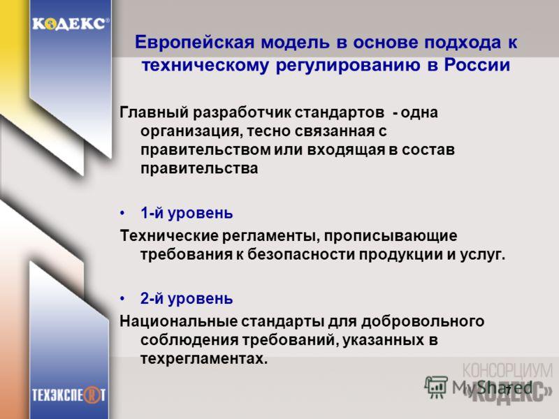 7 Европейская модель в основе подхода к техническому регулированию в России Главный разработчик стандартов - одна организация, тесно связанная с правительством или входящая в состав правительства 1-й уровень Технические регламенты, прописывающие треб