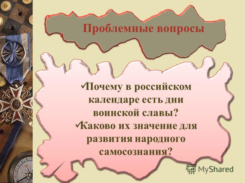 Проблемные вопросы Почему в российском календаре есть дни воинской славы? Каково их значение для развития народного самосознания?