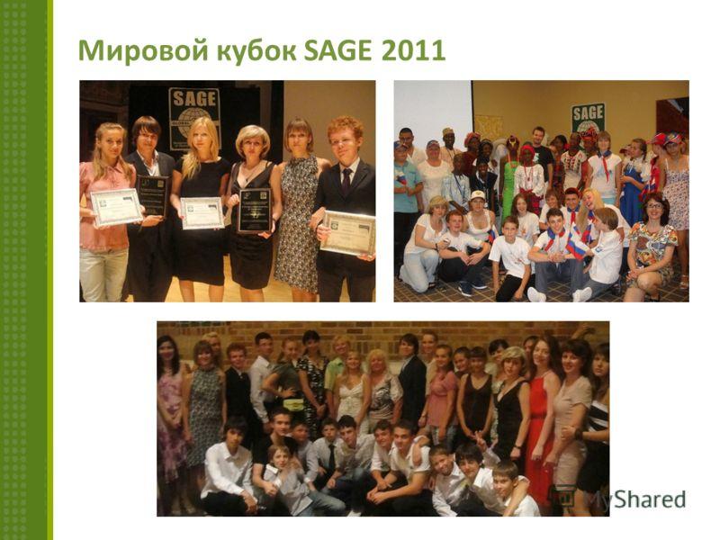 Мировой кубок SAGE 2011