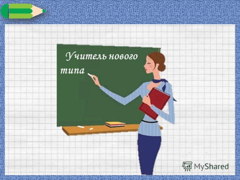 Учитель нового типа