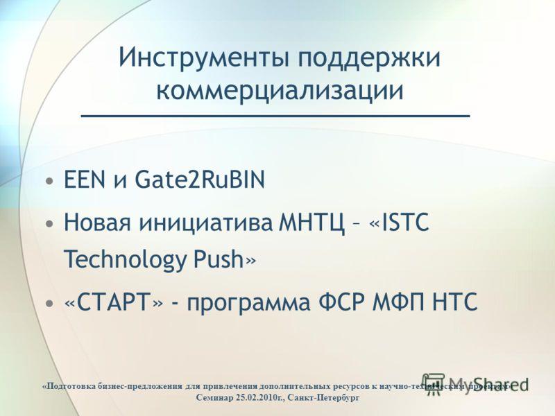 Инструменты поддержки коммерциализации EEN и Gate2RuBIN Новая инициатива МНТЦ – «ISTC Technology Push» «СТАРТ» - программа ФСР МФП НТС «Подготовка бизнес-предложения для привлечения дополнительных ресурсов к научно-техническим проектам» Семинар 25.02