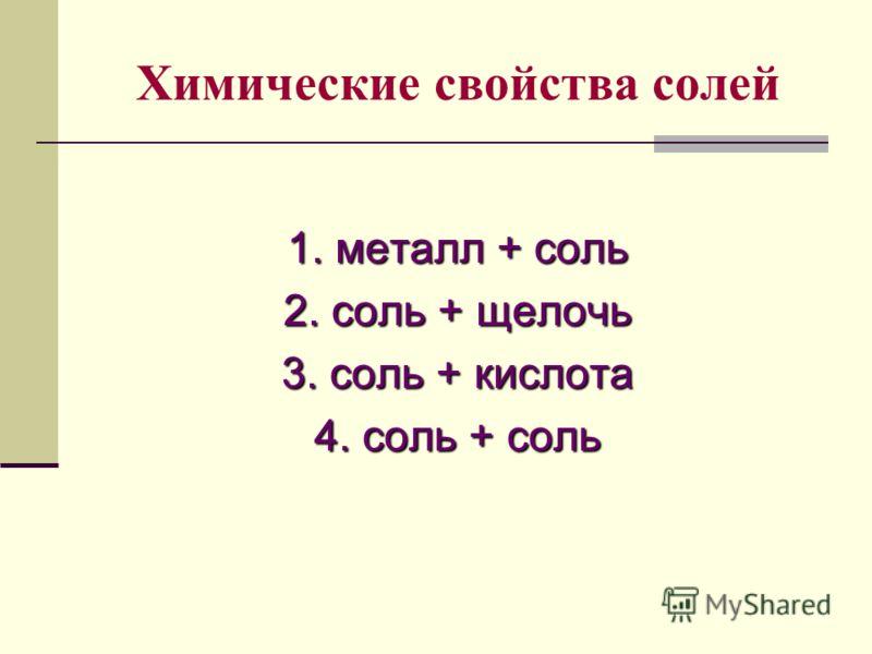 Химические свойства солей 1. металл + соль 2. соль + щелочь 3. соль + кислота 4. соль + соль