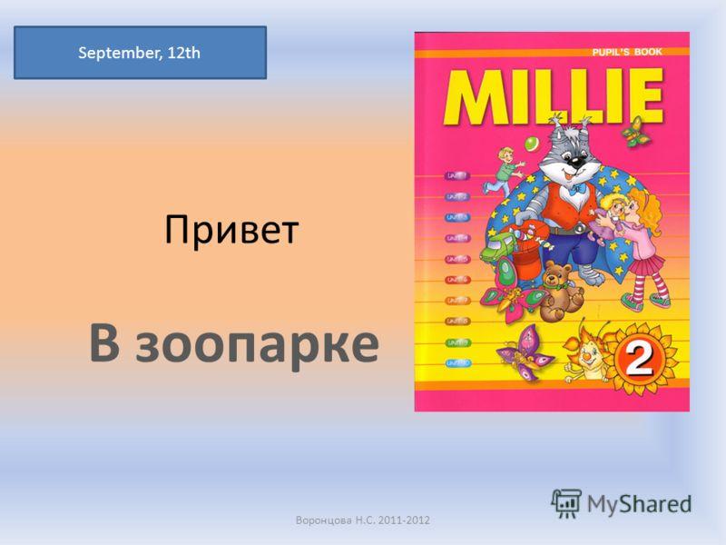Привет В зоопарке September, 12th Воронцова Н.С. 2011-2012