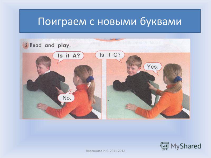 Воронцова Н.С. 2011-2012 Поиграем с новыми буквами