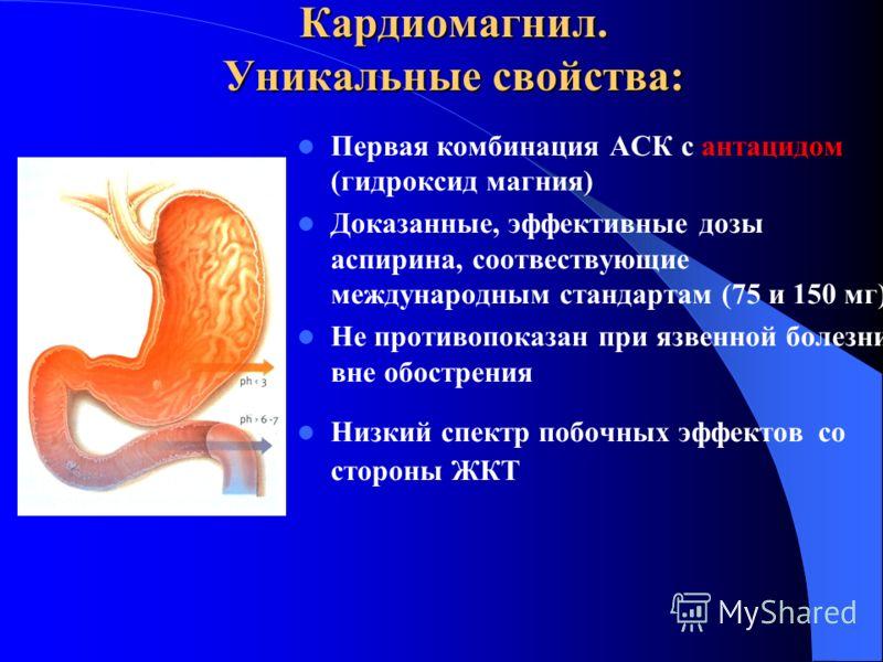 Кардиомагнил. Уникальные свойства: Первая комбинация АСК с антацидом (гидроксид магния) Доказанные, эффективные дозы аспирина, соотвествующие международным стандартам (75 и 150 мг) Не противопоказан при язвенной болезни вне обострения Низкий спектр п