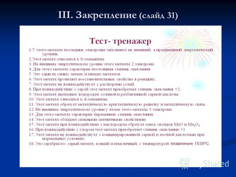III. Закрепление (слайд 31)
