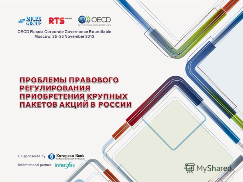 OECD Russia Corporate Governance Roundtable Moscow, 25–26 November 2012 Co-sponsored by Informational partner
