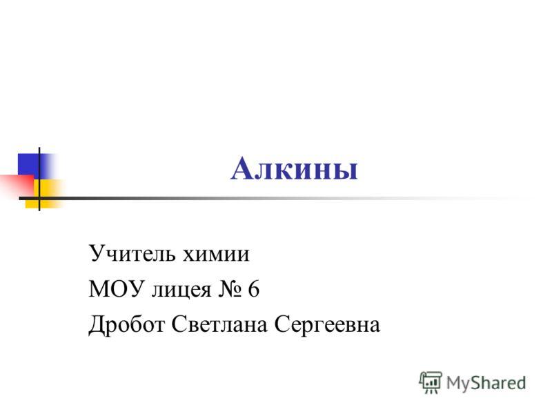 Алкины Учитель химии МОУ лицея 6 Дробот Светлана Сергеевна