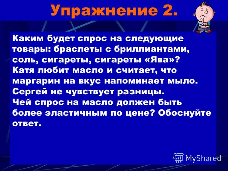 Упражнение 1. Почему неизменность цен в командной экономике СССР не способствовала росту предложения дефицитных товаров?