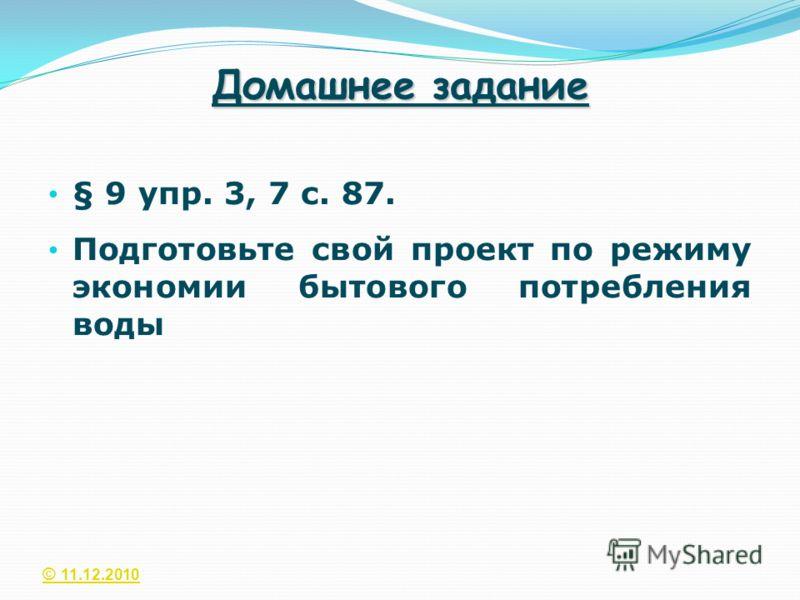 Домашнее задание § 9 упр. 3, 7 с. 87. Подготовьте свой проект по режиму экономии бытового потребления воды © 11.12.2010