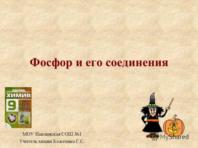 Фосфор и его соединения МОУ Навлинская СОШ 1 Учитель химии Кожемяко Г.С.