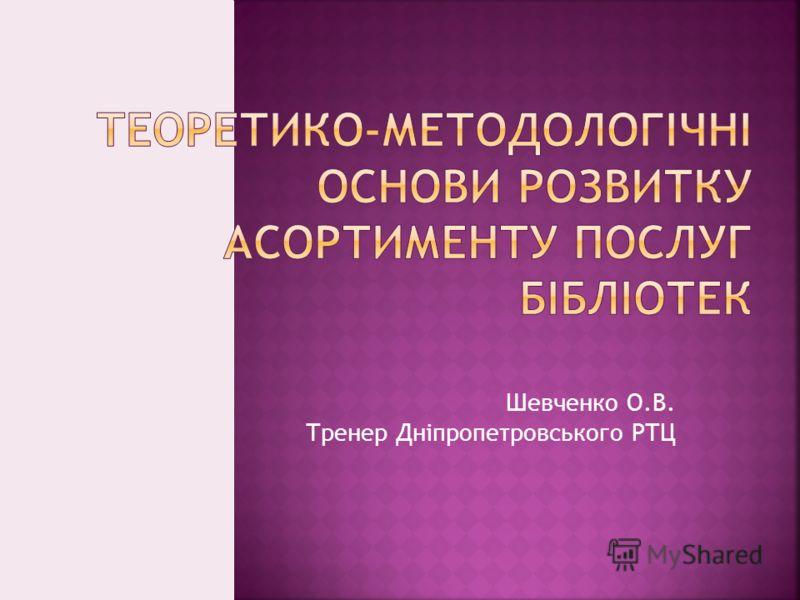 Шевченко О.В. Тренер Дніпропетровського РТЦ
