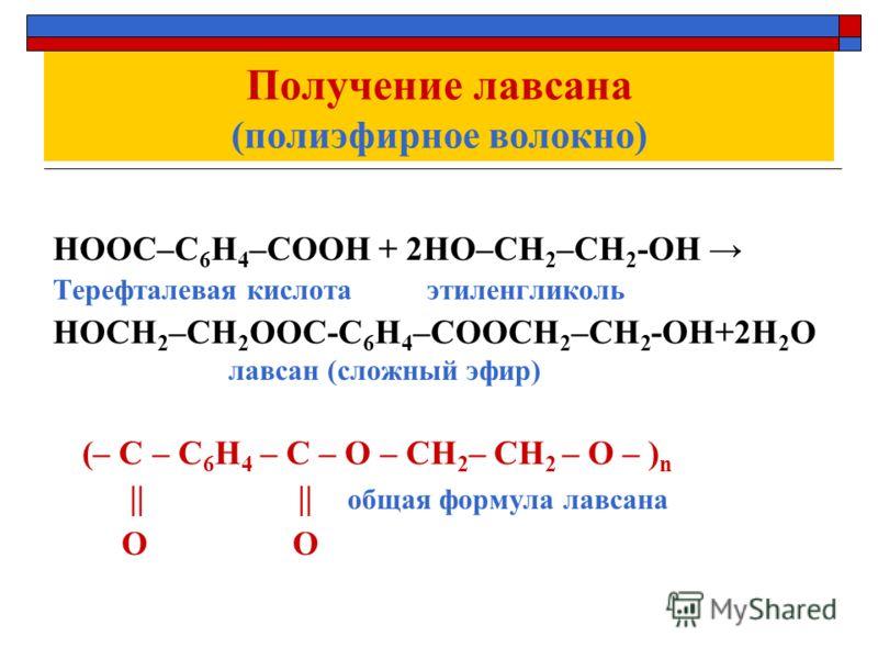 Получение лавсана (полиэфирное волокно) НООС–С 6 Н 4 –СООН + 2НО–СН 2 –СН 2 -ОН Терефталевая кислота этиленгликоль НОСН 2 –СН 2 ООС-С 6 Н 4 –СООСН 2 –СН 2 -ОН+2Н 2 О лавсан (сложный эфир) (– С – С 6 Н 4 – С – О – СН 2 – СН 2 – О – ) n || || общая фор