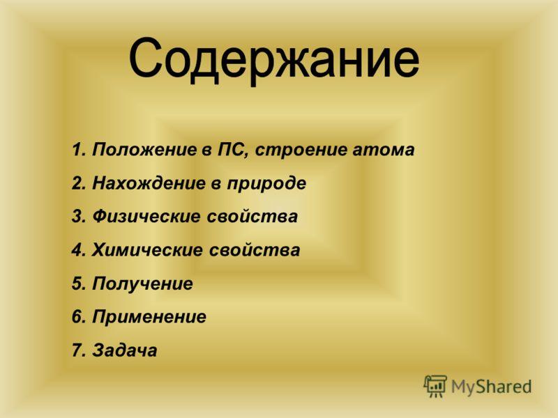 1.Положение в ПС, строение атома 2.Нахождение в природе 3.Физические свойства 4.Химические свойства 5.Получение 6.Применение 7.Задача