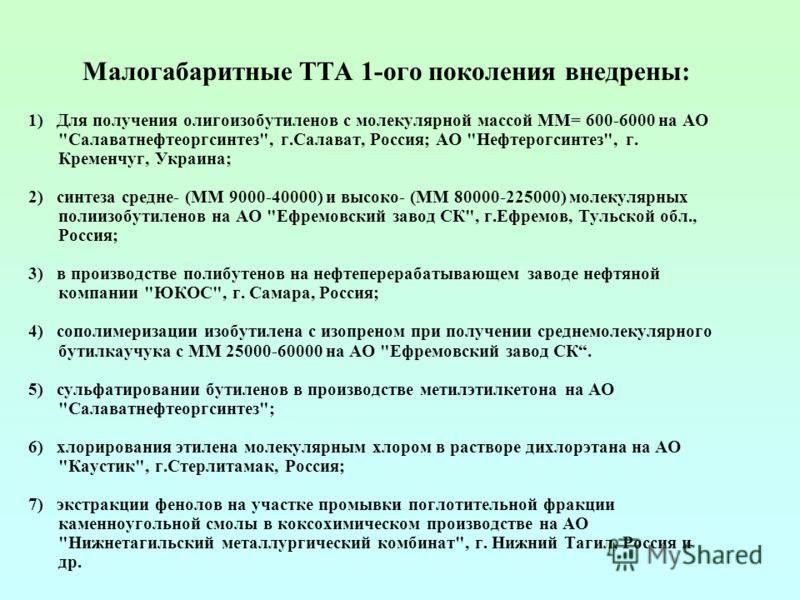 Малогабаритные ТТА 1-ого поколения внедрены: 1) Для получения олигоизобутиленов с молекулярной массой ММ= 600-6000 на АО
