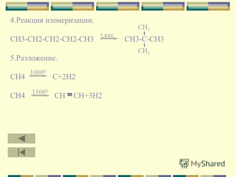 Химические свойства алканов. 1.Взаимодействие с галогенами. CH 4 +C l2 CH 3 Cl+HCl 2. Нитрование.Нитрование. CH 4 +HNO 3 CH 3 NO 2 +H 2 O 3. Окисление.Окисление. А) полное(горение). C 4 H 10 +13O 2 8CO 2 +10H 2 O Б) неполное C 2 H 5 OH C 2 H 6 CH 3 -