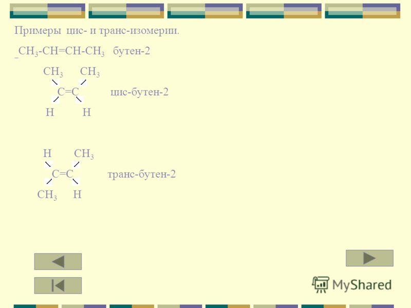 Изомерия алкенов. Для алкенов характерны:алкенов 1.Структурная изомерия: А)изомерия углеродного скелета; Б)изомерия положения двойной связи. Пр.: CH 2 =CH-CH 2 -CH 3 изомер - CH 3 -CH=CH 2 -CH 3 В)изомерия углеводородов разных гомологических рядов. С