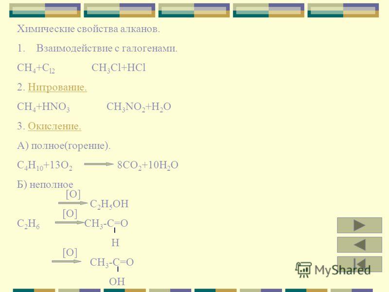 CH 4 -C 4 H 10 -газы. CH 4 -газ без цвета,вкуса и запаха. C 5 H 12 -C 15 H 32 -жидкости (бензин). C 16 H 34 и далее-твердые тела. Температура кипения и плавления алканов практически линейно зависят от длины углеродной цепи.алканов Все углеводороды пл
