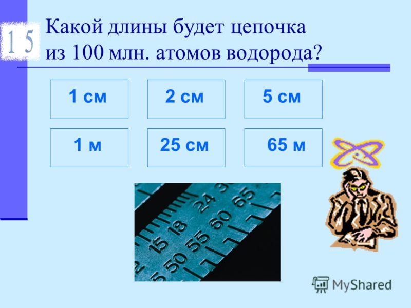 Найдите правильную формулу соединения, если известно, что оно состоит из водорода и азота? N2O5N2O5 Na 2 O H2OH2O NH 3 H3NH3NNaH