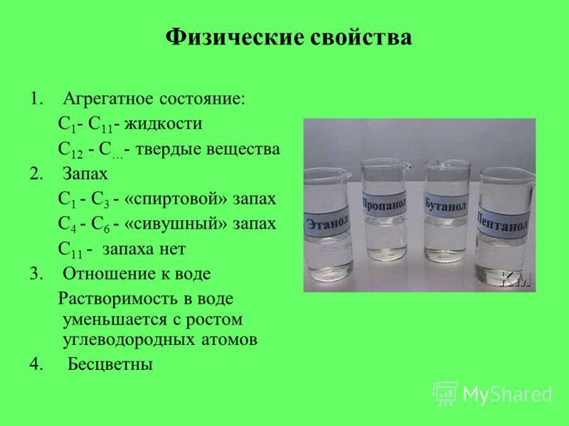 Физические свойства 1.Агрегатное состояние: С 1 - С 11 - жидкости С 12 - С … - твердые вещества 2.Запах С 1 - С 3 - «спиртовой» запах С 4 - С 6 - «сивушный» запах С 11 - запаха нет 3.Отношение к воде Растворимость в воде уменьшается с ростом углеводо