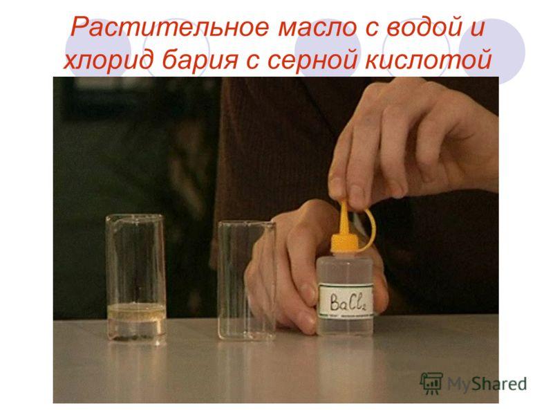 Растительное масло с водой и хлорид бария с серной кислотой