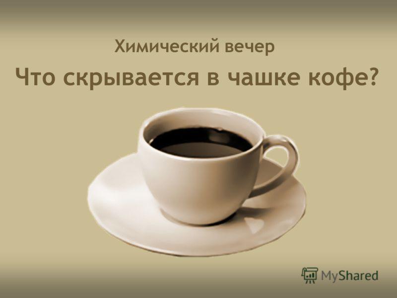Химический вечер Что скрывается в чашке кофе?