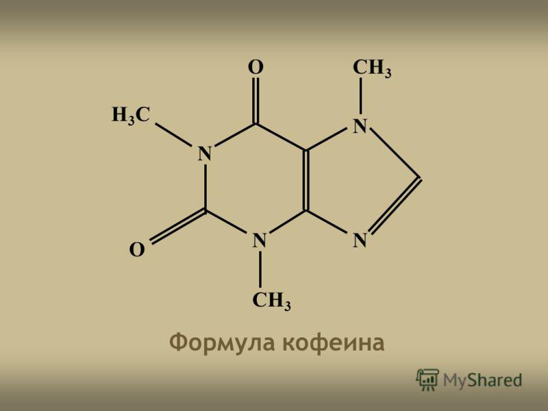H3CH3C N OCH 3 N N N O Формула кофеина