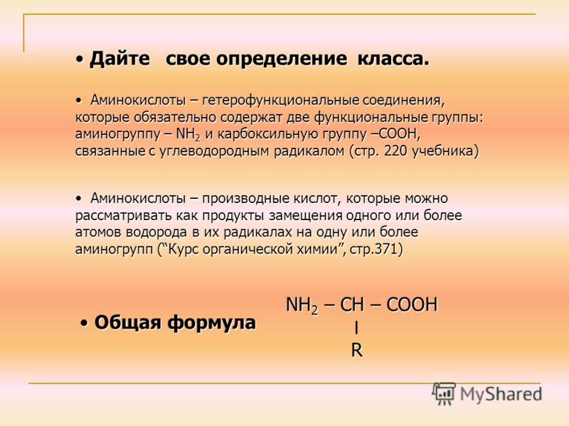 Дайте свое определение класса. Дайте свое определение класса. Аминокислоты – гетерофункциональные соединения, которые обязательно содержат две функциональные группы: аминогруппу – NH 2 и карбоксильную группу –COOH, связанные с углеводородным радикало