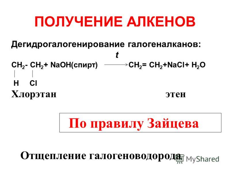 ПОЛУЧЕНИЕ АЛКЕНОВ Дегидрогалогенирование галогеналканов: t СH 2 - СH 2 + NaOH(спирт) СH 2 = СH 2 +NaCl+ H 2 О H Cl Хлорэтан этен Отщепление галогеноводорода По правилу Зайцева