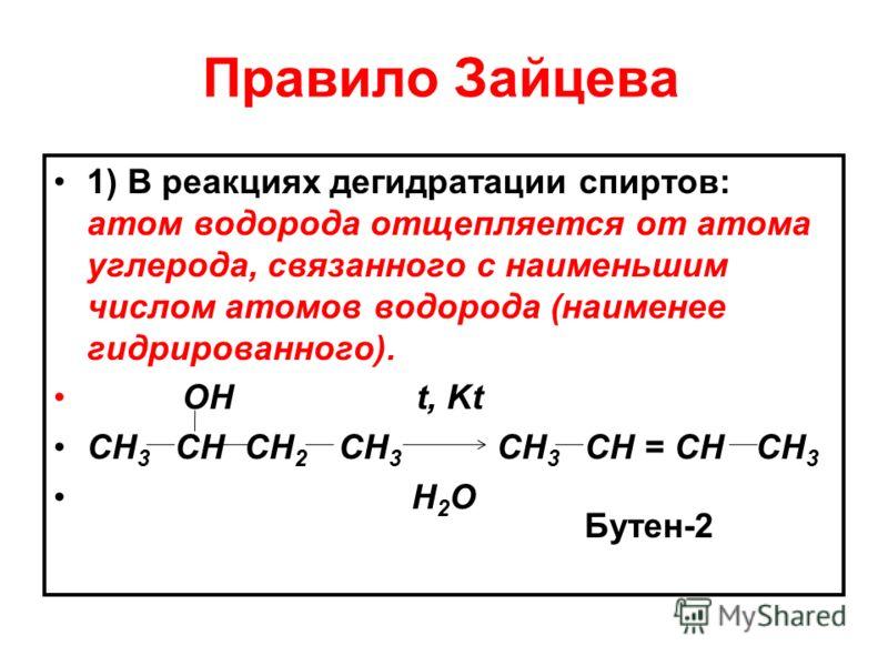 Правило Зайцева 1) В реакциях дегидратации спиртов: атом водорода отщепляется от атома углерода, связанного с наименьшим числом атомов водорода (наименее гидрированного). ОН t, Kt СН 3 СН СН 2 СН 3 СН 3 СН = СН СН 3 Н 2 О Бутен-2