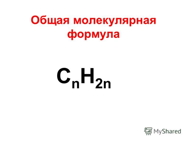 Общая молекулярная формула C n H 2n
