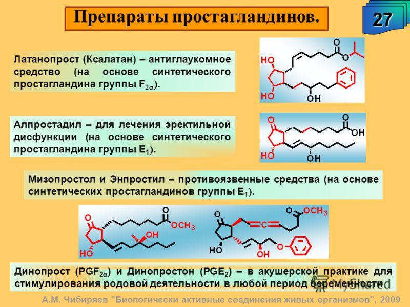 27 Препараты простагландинов. А.М. Чибиряев