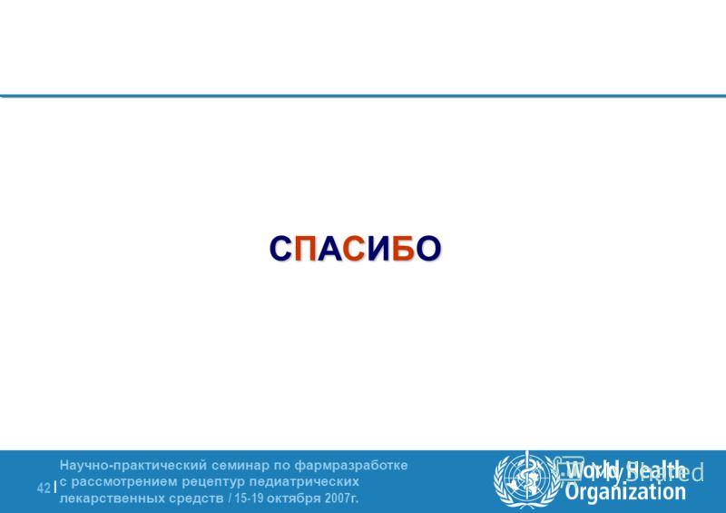 Научно-практический семинар по фармразработке с рассмотрением рецептур педиатрических лекарственных средств / 15-19 октября 2007 г. 42 | СПАСИБО