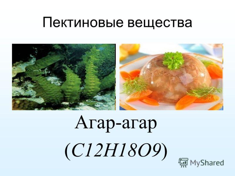 Пектиновые вещества Агар-агар (C12H18O9)