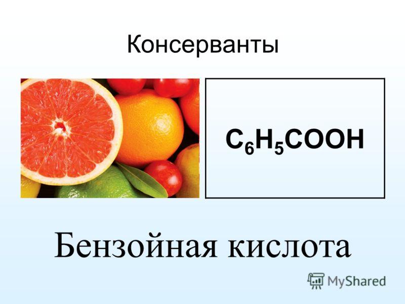 Консерванты Бензойная кислота C 6 H 5 COOH