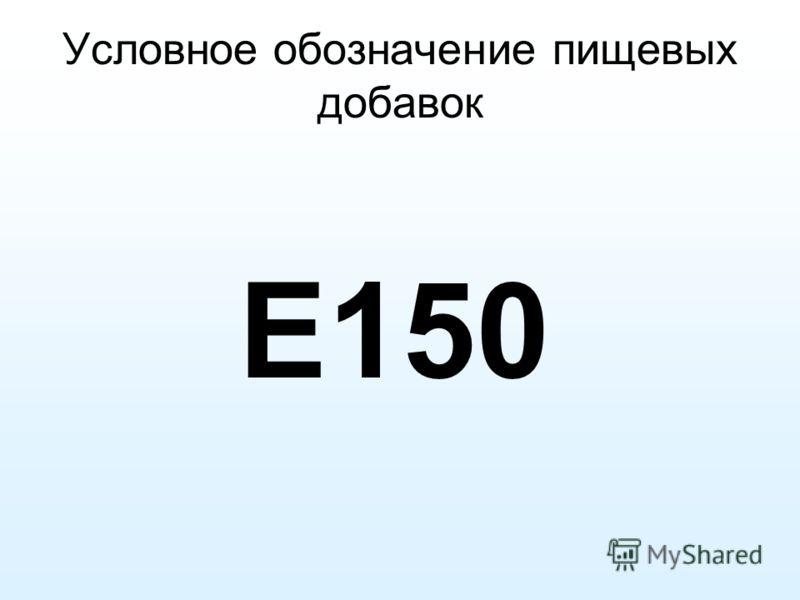 Условное обозначение пищевых добавок Е150