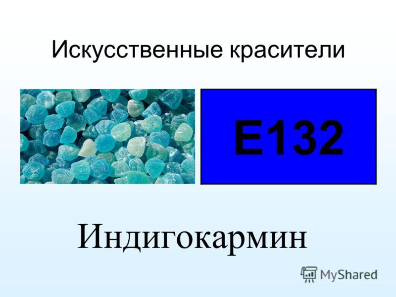 Искусственные красители Индигокармин E132