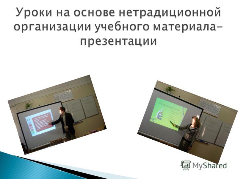 Уроки на основе нетрадиционной организации учебного материала- презентации Уроки на основе нетрадиционной организации учебного материала- презентации