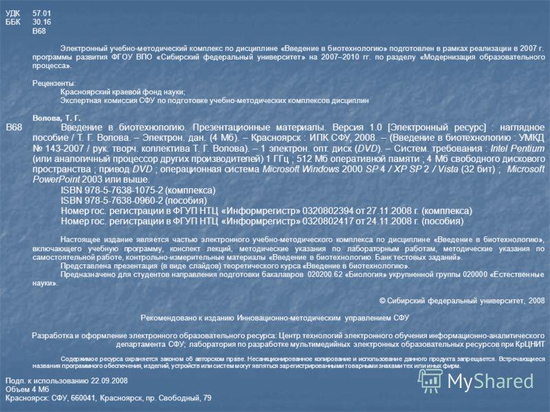 УДК57.01 ББК30.16 В68 Электронный учебно-методический комплекс по дисциплине «Введение в биотехнологию» подготовлен в рамках реализации в 2007 г. программы развития ФГОУ ВПО «Сибирский федеральный университет» на 2007–2010 гг. по разделу «Модернизаци