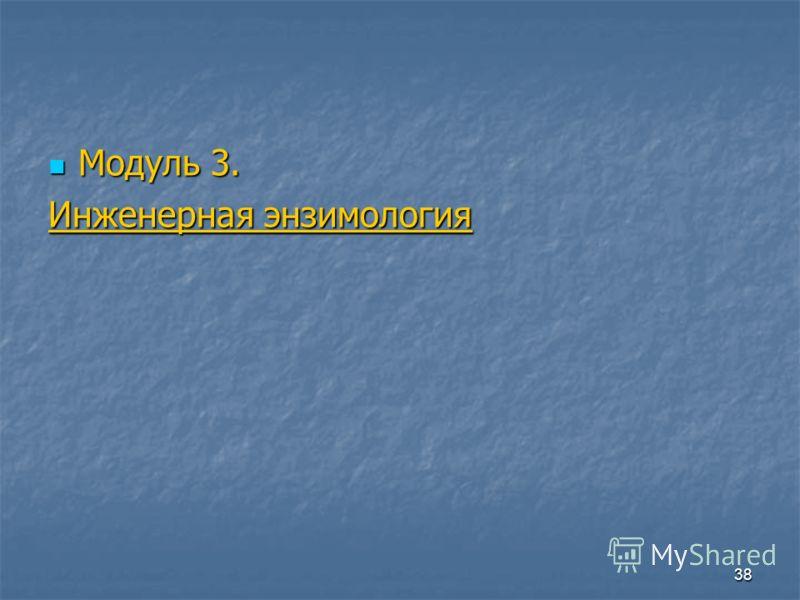 38 Модуль 3. Модуль 3. Инженерная энзимология