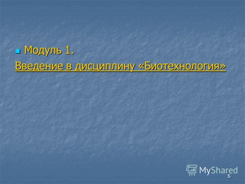 5 Модуль 1. Модуль 1. Введение в дисциплину «Биотехнология»