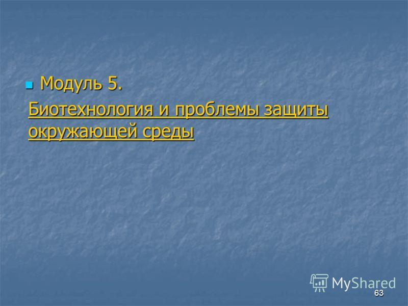63 Модуль 5. Модуль 5. Биотехнология и проблемы защиты окружающей среды