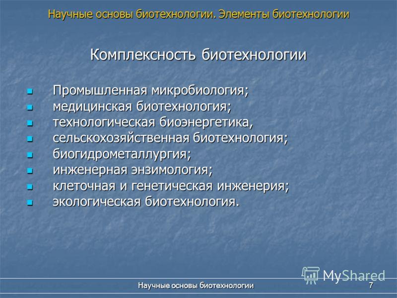 Научные основы биотехнологии 7 Промышленная микробиология; Промышленная микробиология; медицинская биотехнология; медицинская биотехнология; технологическая биоэнергетика, технологическая биоэнергетика, сельскохозяйственная биотехнология; сельскохозя
