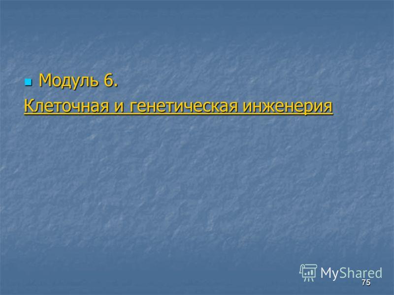 Модуль 6. Модуль 6. Клеточная и генетическая инженерия 75