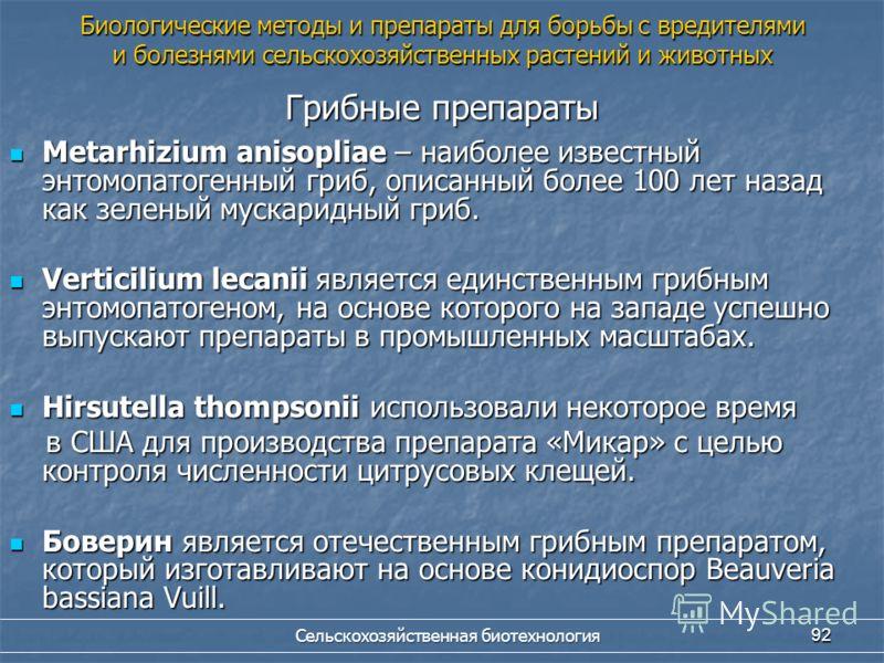Сельскохозяйственная биотехнология Metarhizium anisopliae – наиболее известный энтомопатогенный гриб, описанный более 100 лет назад как зеленый мускаридный гриб. Metarhizium anisopliae – наиболее известный энтомопатогенный гриб, описанный более 100 л