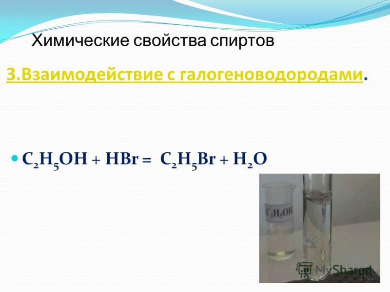 3.Взаимодействие с галогеноводородами3.Взаимодействие с галогеноводородами. C 2 H 5 OH + HBr = C 2 H 5 Br + H 2 O Химические свойства спиртов