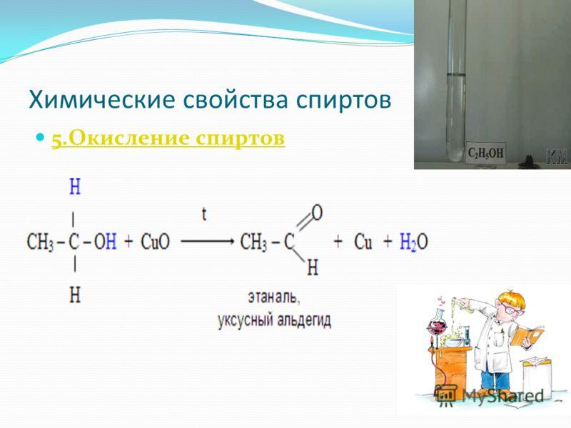Химические свойства спиртов 5.Окисление спиртов
